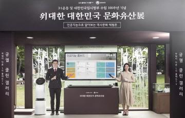 LG전자, '위대한 대한민국 문화유산 展'에 올레드TV 전시