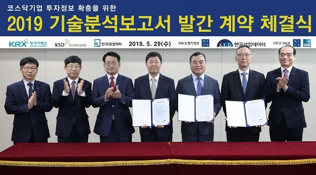 한국IR협의회, 코스닥 기술분석보고서 발간사업 개시