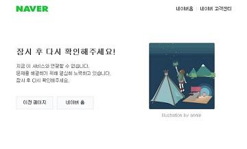 """네이버 오류 발생...""""원인 파악 및 대응 중"""""""