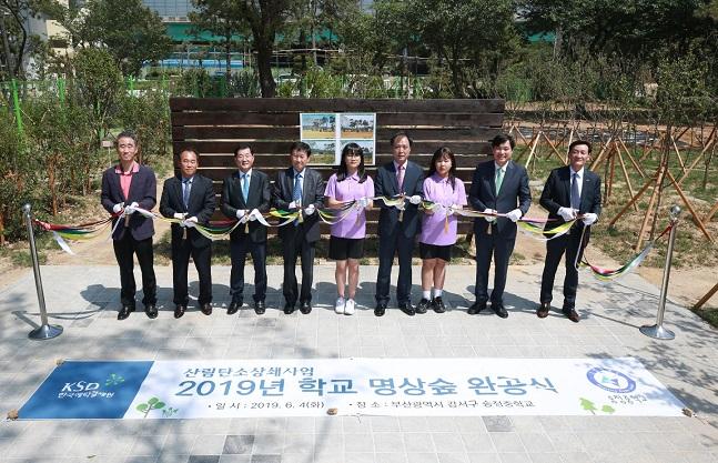 한국예탁결제원, 부산 송정중학교에 명상 숲 조성