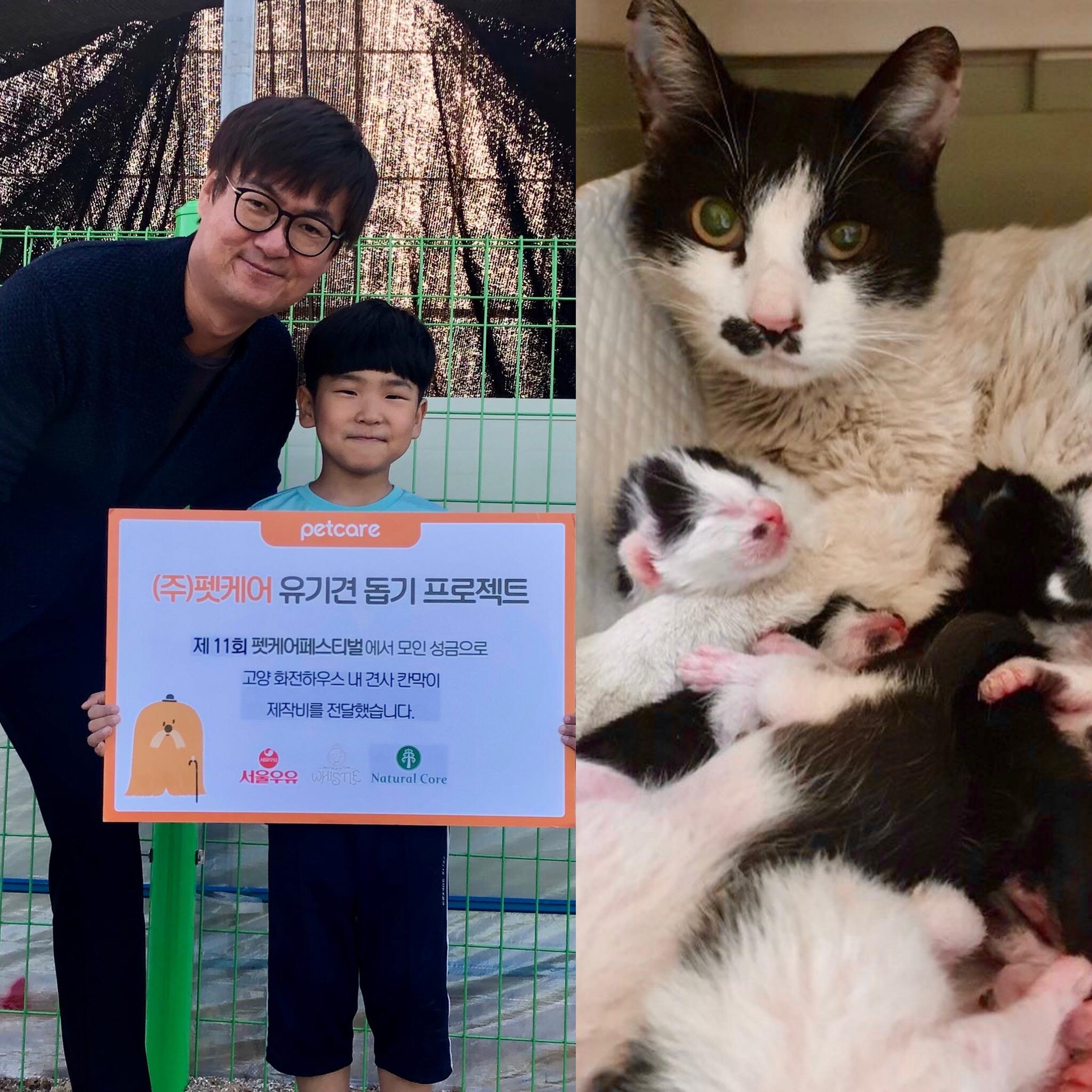 펫케어페스티벌, '유기동물 돕기 프로젝트' 후원금 전달