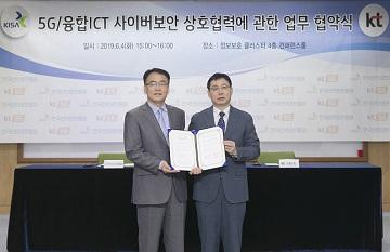 KT-한국인터넷진흥원, 사이버보안 강화 업무협약