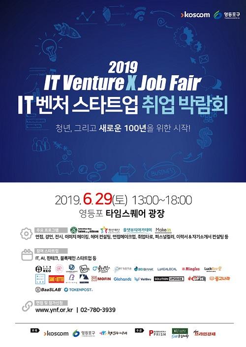 코스콤, IT벤처 스타트업 취업 박람회 개최