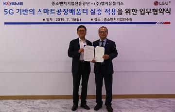 LGU+, 중소벤처기업진흥공단과 스마트공장배움터 5G 구축 협약