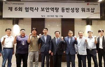 LGD, 협력사 보안역량 동반성장 워크숍 개최