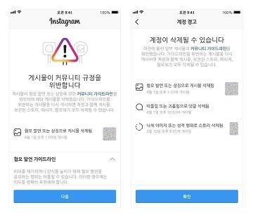 인스타그램, 유해 게시물 계정 즉시 삭제…비활성화 정책 강화