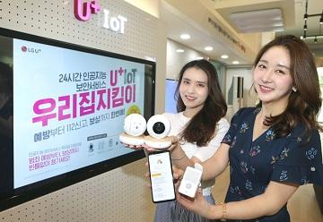 LGU+, 인공지능 보안 서비스 '우리집 지킴이' 출시