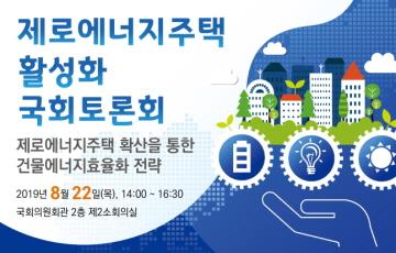에너지정보문화재단, '제로에너지주택 활성화 국회토론회' 개최