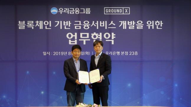 '블록체인 사업 박차' 우리금융, 그라운드X와 '맞손'