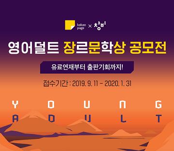 카카오페이지, 출판사 창비와 '장르문학 공모전' 개최