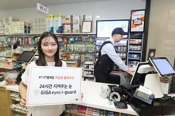 KT-KT 텔레캅, 지능형 출동 보안 '기가아이즈 아이가드' 출시