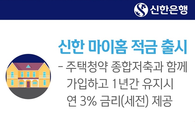 """신한은행 """"적금과 주택청약 함께 들면 3% 금리 혜택"""""""