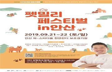 안산 반려동물문화축제 '펫밀리페스티벌' 21일 개막