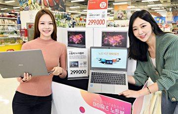 홈플러스, 중소기업과 손잡고 '30만원 노트북' 판매