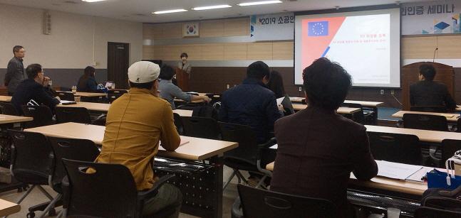 KTL, 중소기업 수출지원 해외인증 세미나 개최