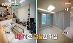 '모던패밀리' 박해미-황성재, 10년 살던 집 떠난 이유는?