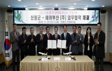 에어부산, 경남 산청군과 전략적 업무 제휴 체결