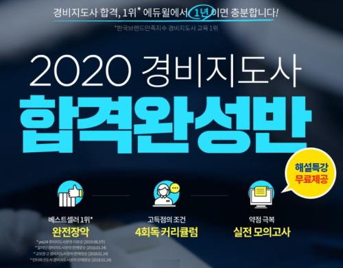 에듀윌, 2020년 경비지도사 시험 대비 '합격완성반'...2차 고득점 특강 추가 증정