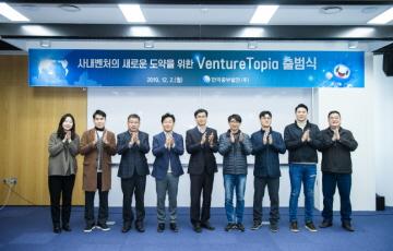 중부발전, '벤처토피아' 출범식 개최…사내벤처 육성 발판 마련