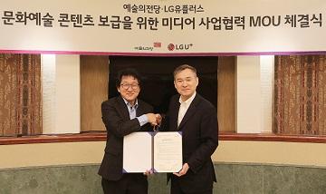 LGU+, 예술의전당 문화예술 콘텐츠 독점 보급