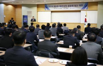 원자력환경공단, 동반성장 '윈윈투게더' 개최