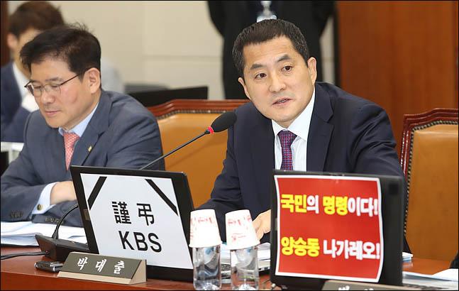 박대출, 권력형 의혹 와중의 '취재제한' 법무부 훈령 규탄