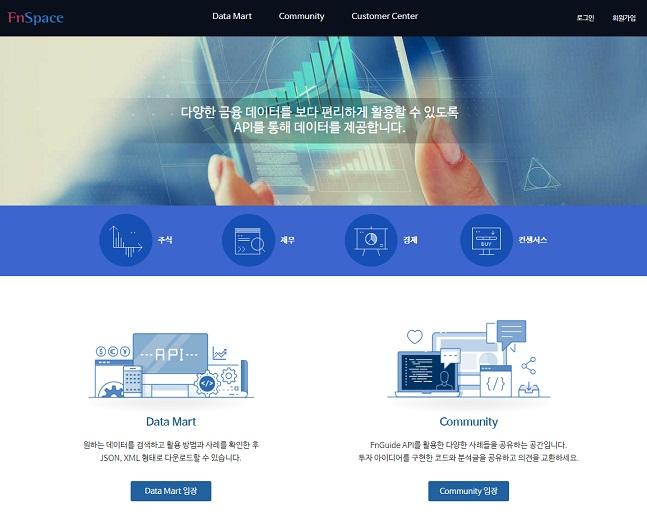 에프앤가이드, 금융 데이터 API 서비스 'FnSpace' 출시