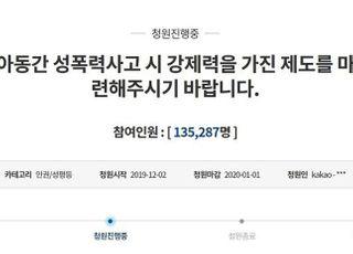 """성남 어린이집 성폭행 의혹 파문…피해자父 """"정부, 대책 마련해야"""""""