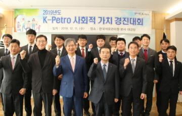 석유관리원, 사회적 가치 우수사례 경진대회 개최