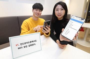 """KT, 안드로이드폰 와이파이 보안 강화…""""가입자 정보 유출 방지"""""""