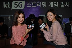 KT 5G 스트리밍 게임 출시