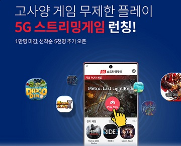 """KT, 5G 스트리밍 게임 가입자 1만 돌파…""""5천명 추가 혜택"""""""