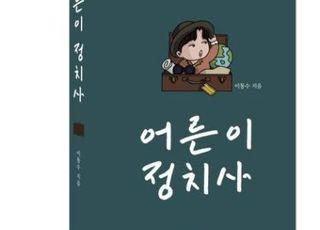 [신간] 청년의 눈으로 바라본 대한민국 현대사 '어른이 정치사'