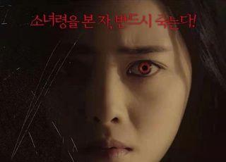 홍수아 中영화 '목격자: 눈이없는아이' 포스터 공개 '섬뜩'