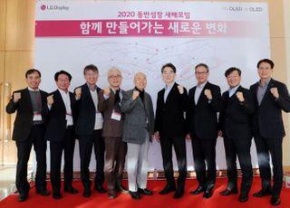LGD, 주요 협력사 초청 '2020 동반성장 새해모임' 개최