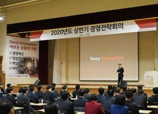"""부산은행 경영전략회의 개최…""""딥 이노베이션으로 新 금융 구현"""""""