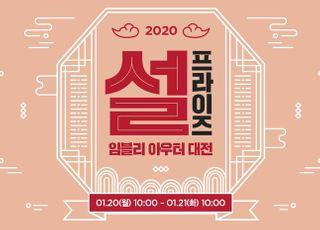 임블리, '설맞이 아우터 특가 프로모션' 개최