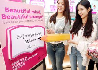 올리브영, 2019 소녀교육 캠페인에 고객 250만명 참여