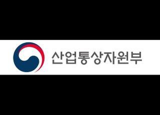 산업부, '통상지원센터' 가동…통상대토론회 개최