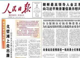 中 매체들, 김정은의 '시진핑 위문 서한' 대대적 보도