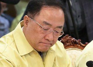 """홍남기 """"신종 코로나바이러스 감염증, 장기화되면 경제 위험"""""""