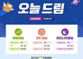 """올리브영, '오늘드림' O2O 배송 옵션 확대…""""원하는 시간에 받는다"""""""