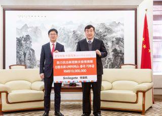 스마일게이트 그룹, '신종코로나' 중국에 17억 성금 전달