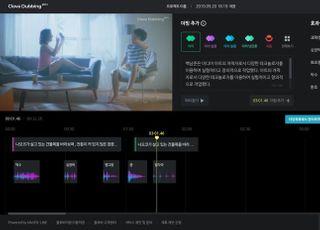 네이버, 녹음 없이 동영상 더빙하는 '클로바더빙' 출시
