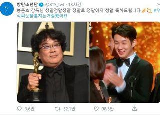 """방탄소년단 뷔, '기생충' 4관왕 축하 """"우식씨 눈물 훔치는 거 봤어요"""""""