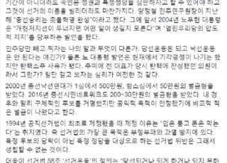"""""""민주당만 빼고 투표하자""""…민주당, 칼럼 쓴 임미리교수·경향신문 고발 '논란' 확산"""