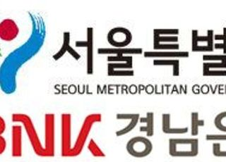 경남은행, 서울시와 손잡고 中企·소상공인에 금융지원