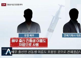 """'뉴스A' """"유명 배우, 동생 이름으로 프로포폴 상습 투약"""""""