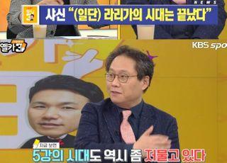 """[스포튜브] 한준희 해설 """"흐름상 유럽 5강 시대 끝났다"""""""