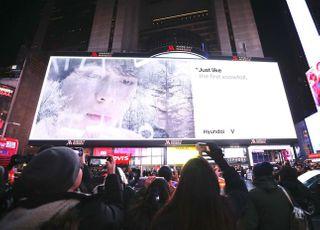 현대차, 美서 BTS와 함께한 글로벌 수소 캠페인 공개